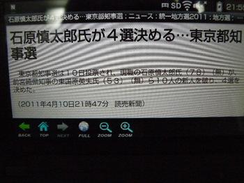 P1060545.JPG
